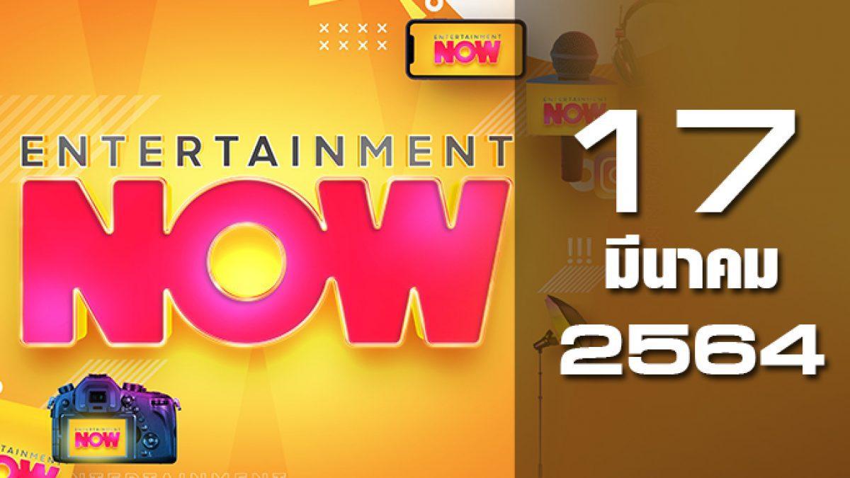 Entertainment Now 17-03-64