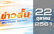 ข่าวสั้น Motion News Break 1 22-10-61