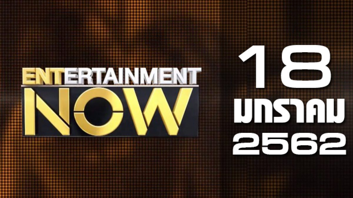 Entertainment Now Break 1 18-01-62