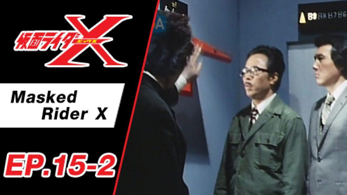 Masked Rider X ตอนที่ 15-2