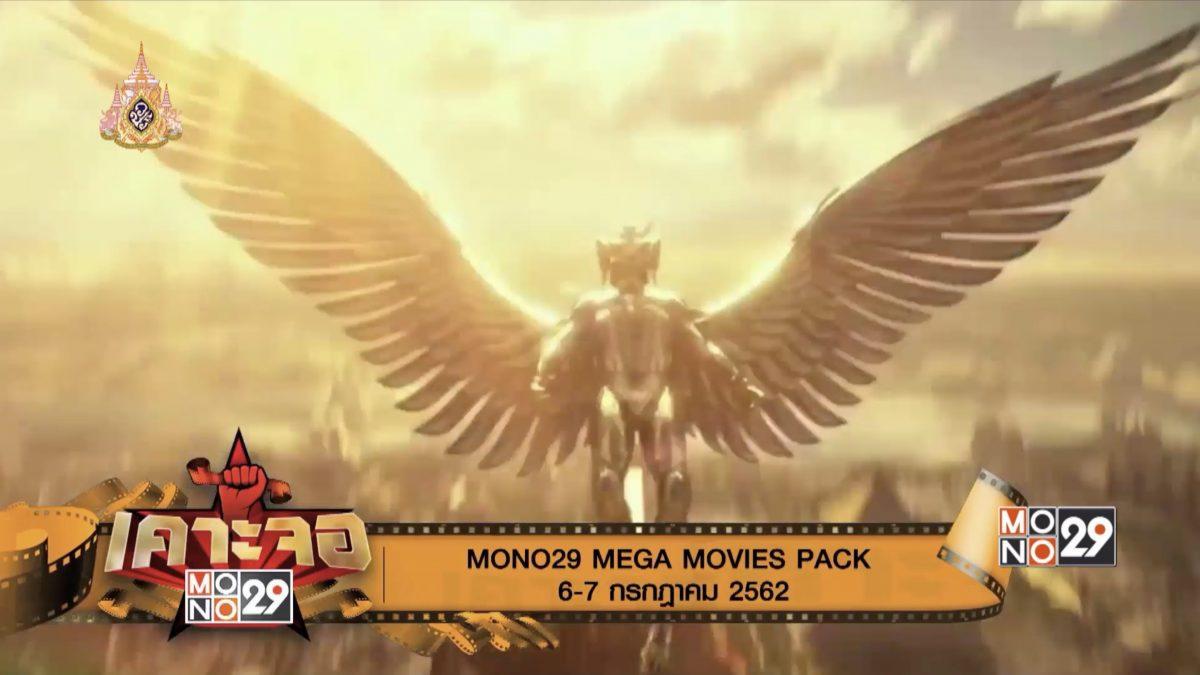 [เคาะจอ 29] MONO29 MEGA MOVIES PACK 6-7 กรกฎาคม 2562 (06-07-62)