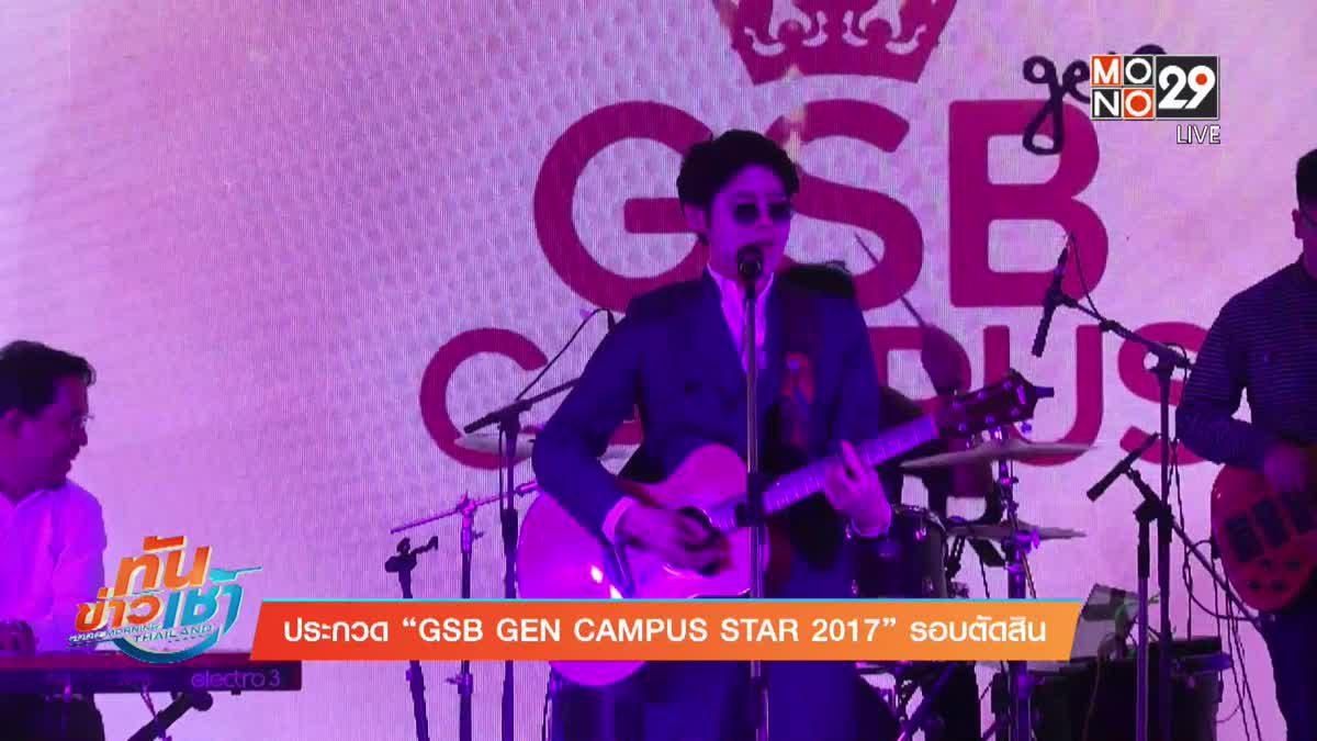 """ประกวด """"GSB GEN CAMPUS STAR 2017"""" รอบตัดสิน"""