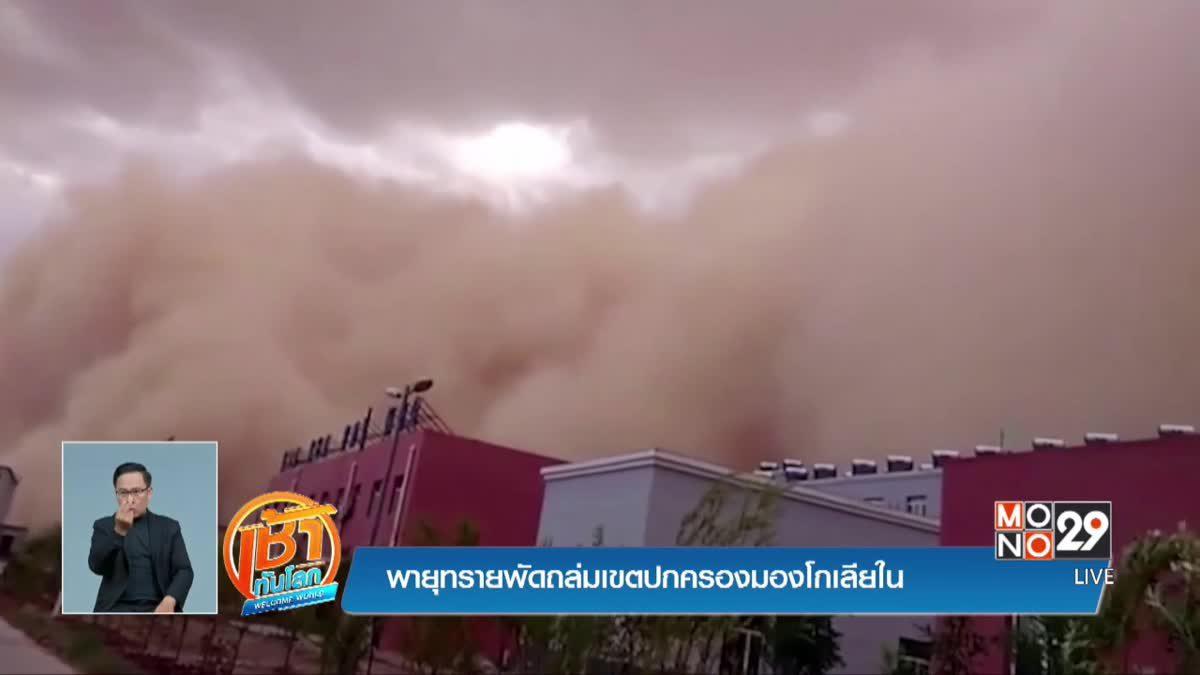 พายุทรายพัดถล่มเขตปกครองมองโกเลียใน