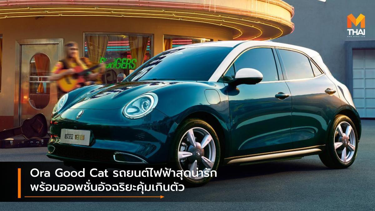 Ora Good Cat รถยนต์ไฟฟ้าสุดน่ารัก พร้อมออพชั่นอัจฉริยะคุ้มเกินตัว