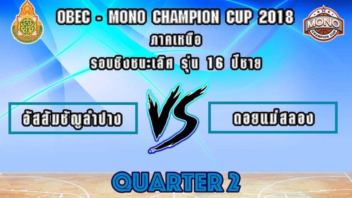 Q2 OBEC MONO CHAMPION CUP 2018 รอบชิงชนะเลิศรุ่น 16 ปีชาย โซนภาคเหนือ : ร.ร.อัสสัมชัญลำปาง VS ร.ร.ดอยเเม่สลอง (31 พ.ค. 2561)