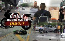 บิ๊กไบค์ กับ ถนนเมืองไทย เหมาะ ? 09-07-62