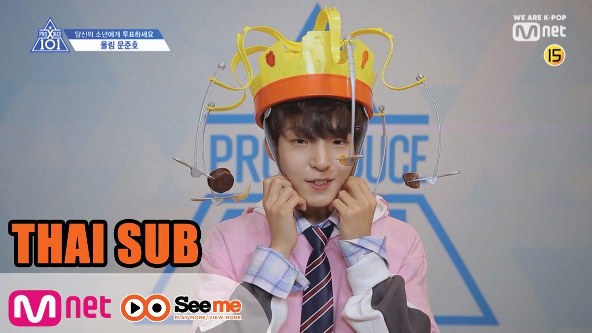 [THAI SUB] PRODUCE X 101 [X101คลิปพิเศษ] ขนมจ๋า...อย่าไปน้าา | 'มุน จุนโฮ' MOON JUN HO (Woollim Entertainment)