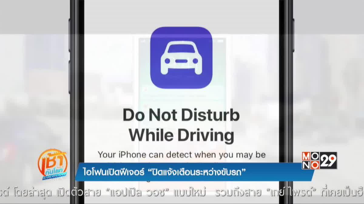 """ไอโฟนเปิดฟีเจอร์ """"ปิดแจ้งเตือนระหว่างขับรถ"""""""