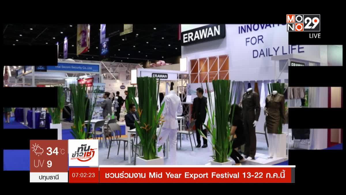 ชวนร่วมงาน Mid Year Export Festival 13-22 ก.ค.นี้