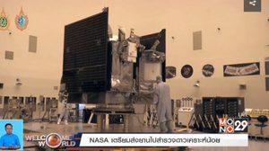 NASA เตรียมส่งยาน ไปสำรวจดาวเคราะห์น้อย