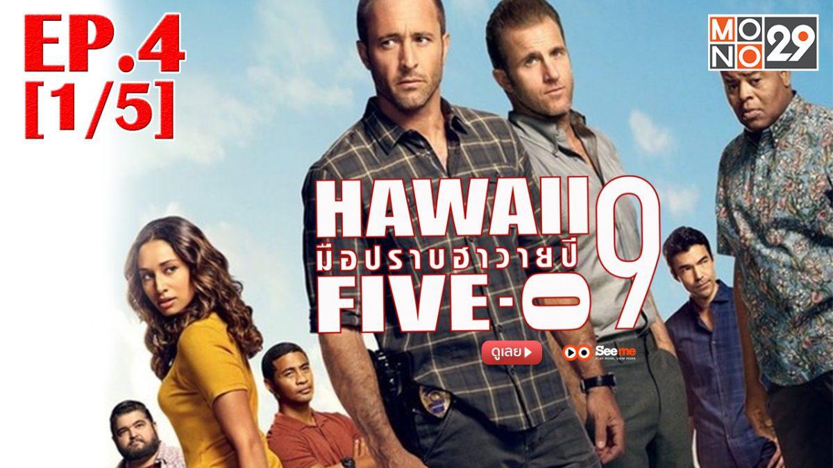 Hawaii Five-0 มือปราบฮาวาย ปี 9 EP.4 [1/5]
