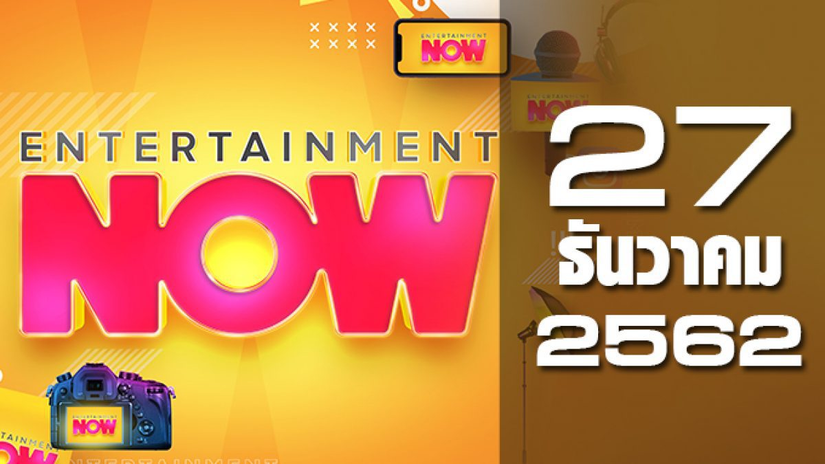 Entertainment Now 27-12-62