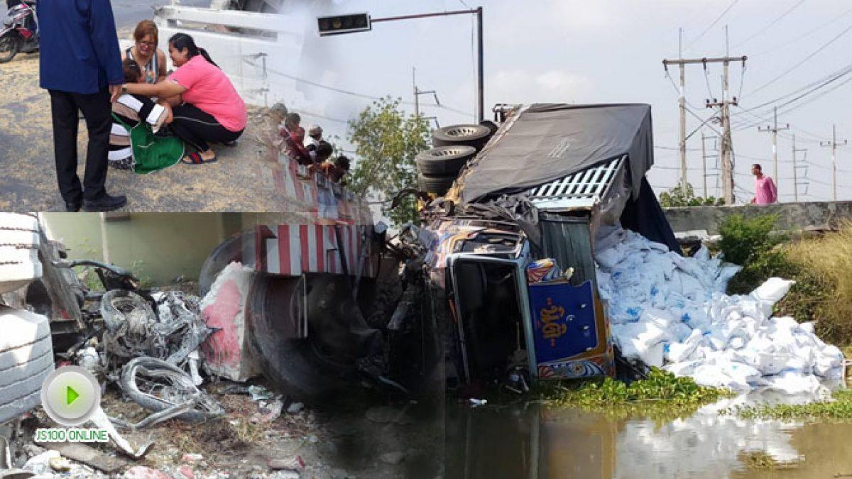 รถบรรทุกสิบล้อซิ่งเบรคแตกชนกับจยย. เสียชีวิตทันที จ.สุพรรณบุรี (02-02-61)