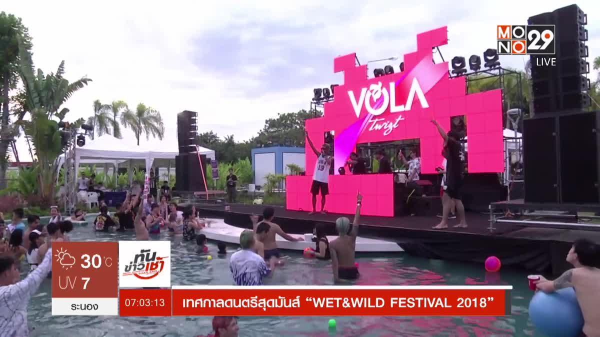 """เทศกาลดนตรีสุดมันส์ """"WET&WILD FESTIVAL 2018"""""""