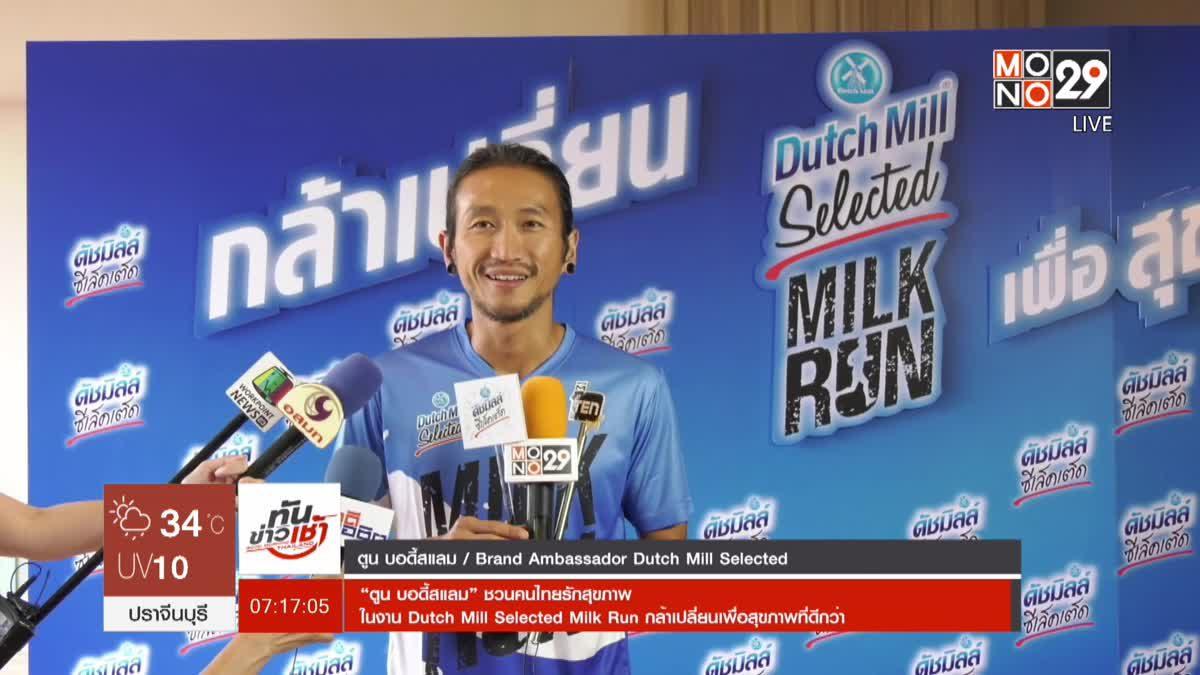 """""""ตูน บอดี้แสลม"""" ชวนคนไทยรักสุขภาพในงาน Dutch Mill Selected Milk Run"""