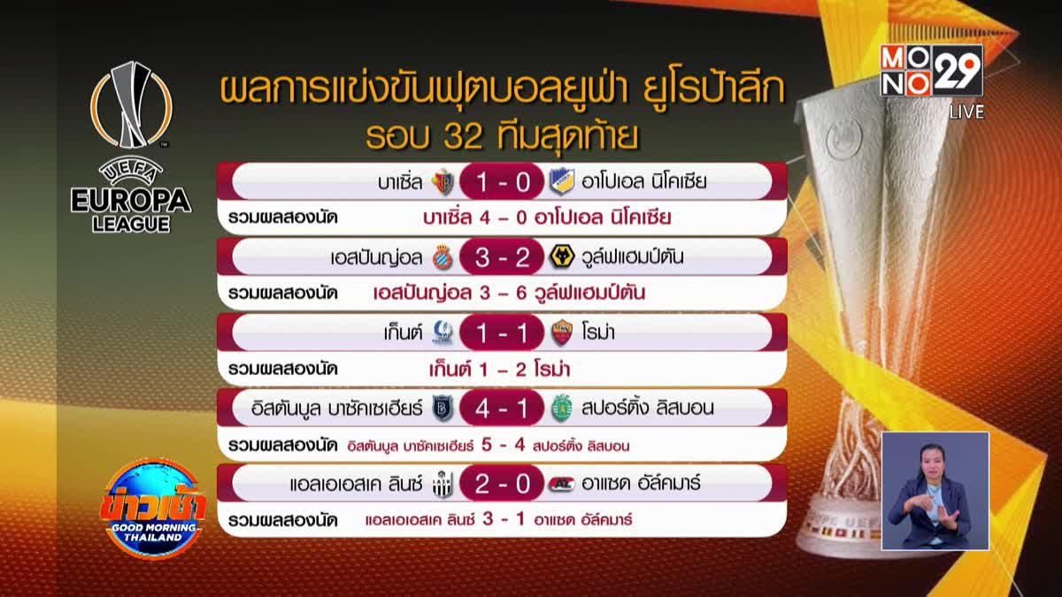ผลการแข่งขันฟุตบอลยูฟ่า ยูโรป้า ลีก รอบ 32 ทีมสุดท้าย 28-02-63