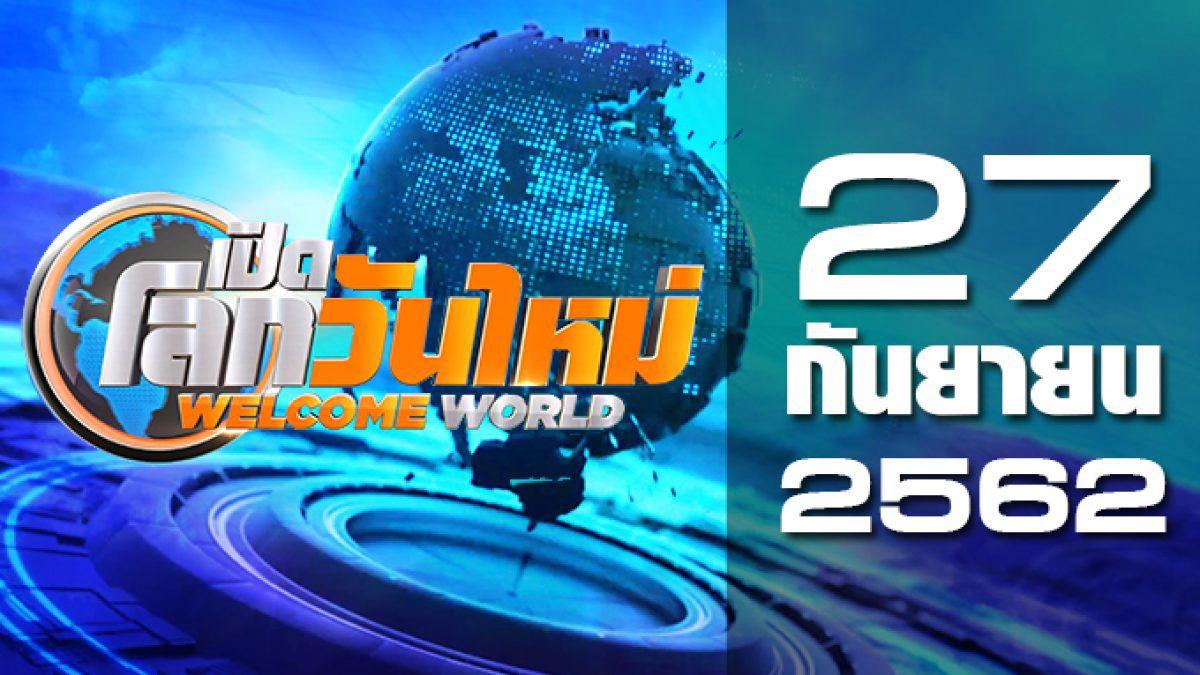 เปิดโลกวันใหม่ Welcome World 27-09-62