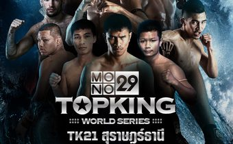 MONO29 TOPKING WORLD SERIES 2018 (TK 21)