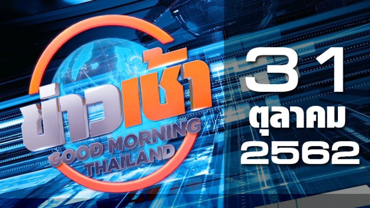 ข่าวเช้า Good Morning Thailand 31-10-62