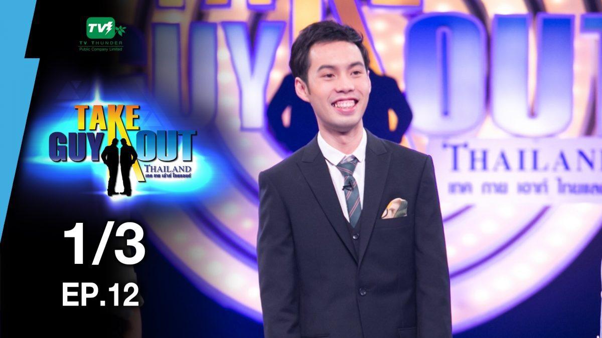 อั๋น วชิรพล | Take Guy Out Thailand S2 - EP.12 - 1/3 (10 มิ.ย.60)