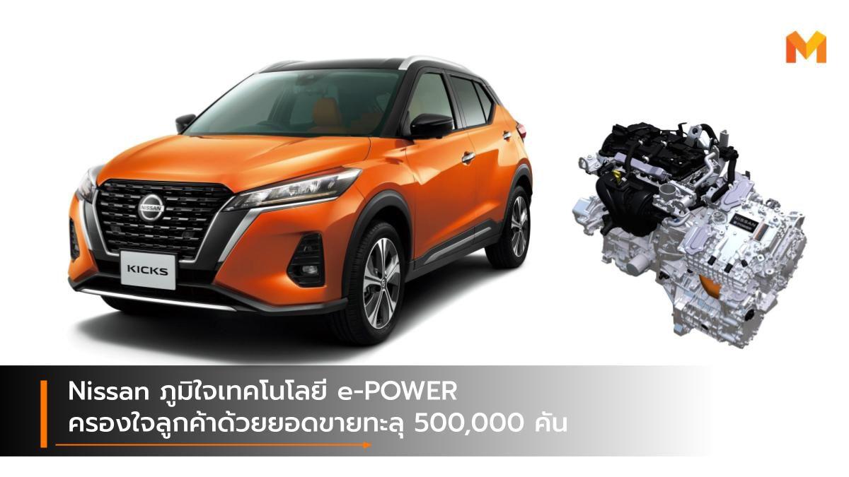 Nissan ภูมิใจเทคโนโลยี e-POWER ครองใจลูกค้าด้วยยอดขายทะลุ 500,000 คัน