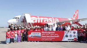 แอร์เอเชีย บินรวด 4 เส้นทางใหม่ จากสนามบินอู่ตะเภา
