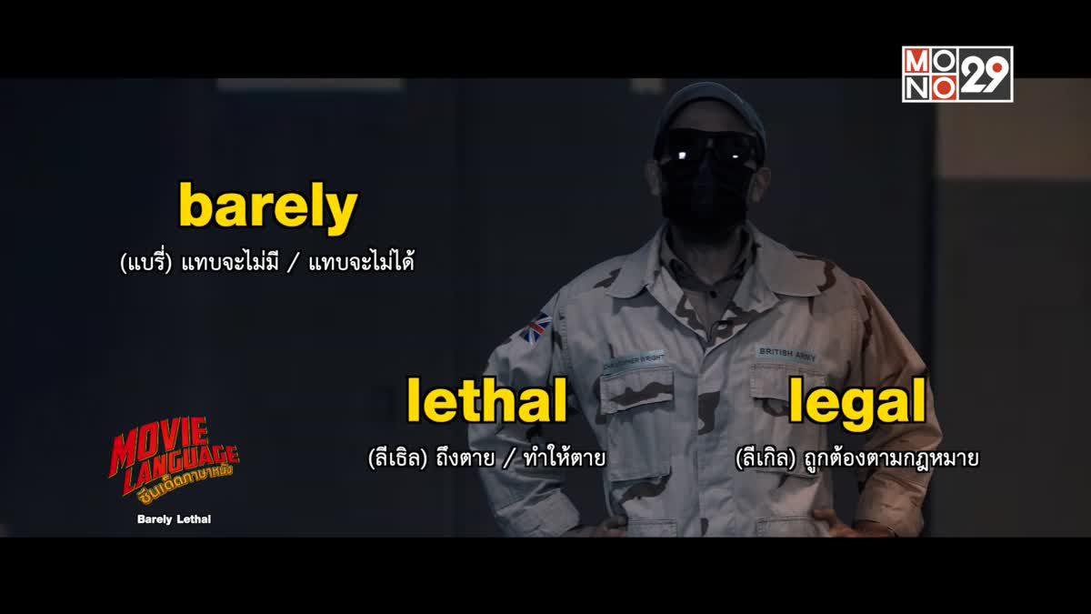 Movie Language ซีนเด็ดภาษาหนัง : BarelyLethal