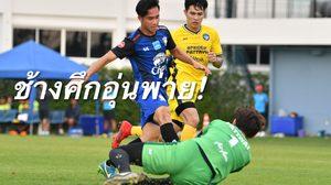 ส่งท้ายปี! ทีมชาติไทย U23 อุ่นพ่ายพัทยา 0-1 ก่อนลุยชิงแชมป์เอเชีย