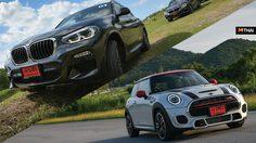 Test Drive BMW X4 และ MINI JCW หลากสไตล์ พร้อมสัมผัสความแรงเร้าใจในสนามแข่ง