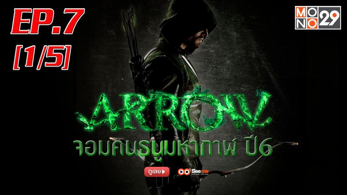 Arrow จอมคนธนูมหากาฬ ปี 6 EP.7 [1/5]