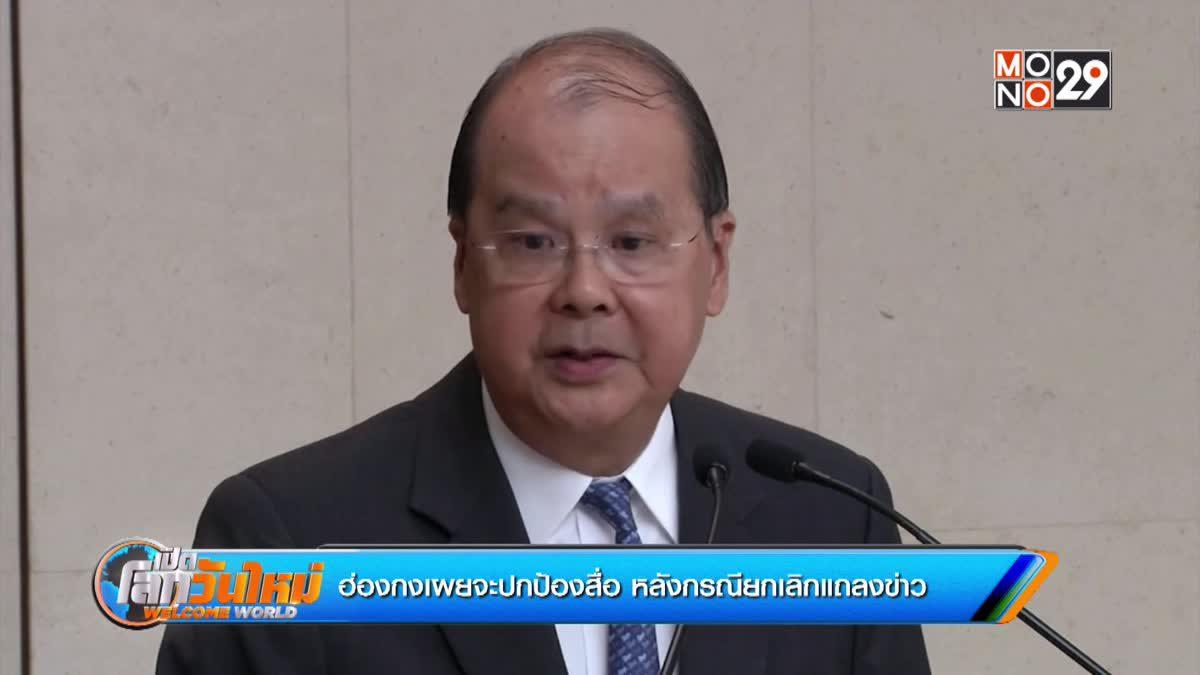 ฮ่องกงเผยจะปกป้องสื่อ หลังกรณียกเลิกแถลงข่าว