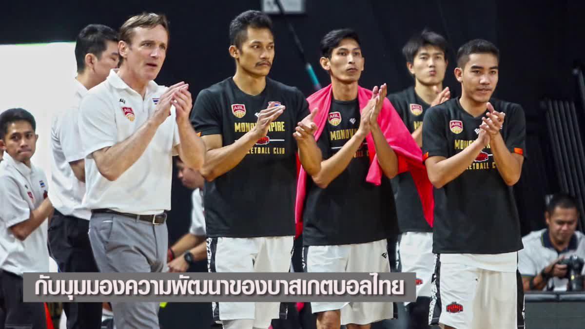 โค้ชดั๊ก กับมุมมองบาสเกตบอลของไทย