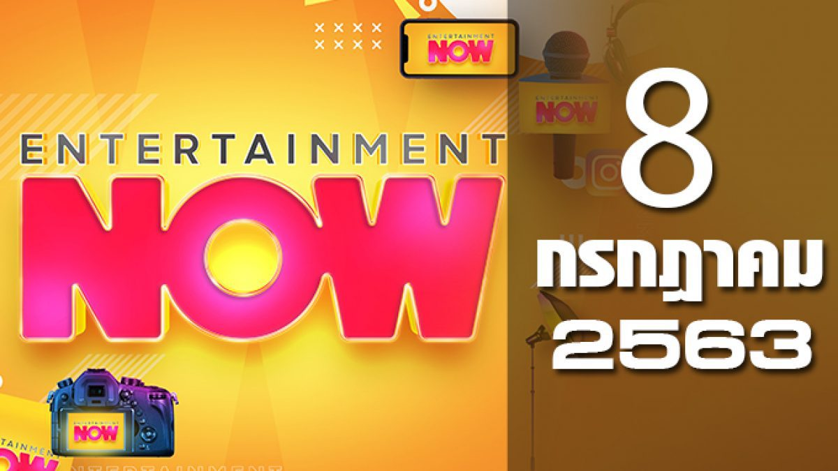 Entertainment Now 08-07-63