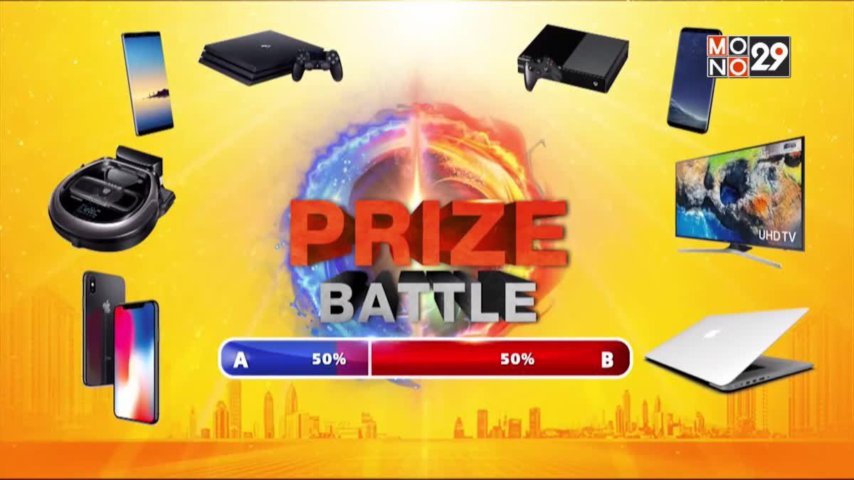 Prize Battle