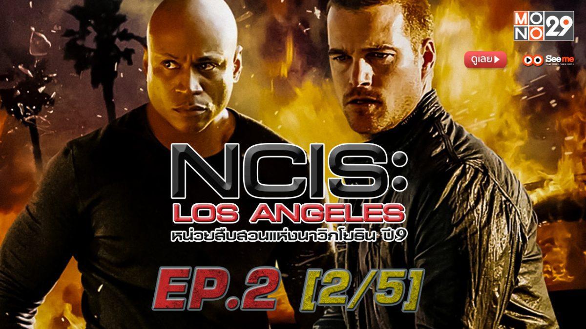 NCIS : Los Angeles หน่วยสืบสวนแห่งนาวิกโยธิน ปี 9 EP.2 [2/5]