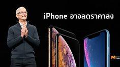 เตรียมเฮ!! iPhone อาจลดราคา ในบางประเทศ เนื่องจากค่าเงินดอลลาร์สหรัฐแข็งตัว