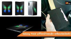Galaxy Fold อาจโผล่เปิดตัวพร้อม Galaxy Note 10 หลังแก้ไขปัญหาหน้าจอ