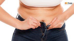 12 อันตรายจากความอ้วน ลดน้ำหนักเถอะ ถ้าไม่อยากมีปัญหาสุขภาพ!!