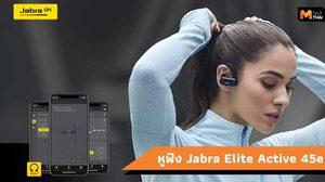 อาร์ทีบีฯ อวดโฉม Jabra Elite Active 45e หูฟังออกกำลังกายดีไซน์อย่างพิถีพิถัน กันน้ำได้