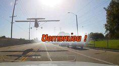 ระทึก! นาทีนักบินหญิง นำเครื่องลงจอดฉุกเฉินกลางถนน