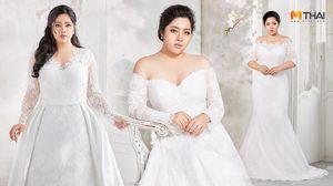 ชุดแต่งงานสาวพลัสไซซ์ สวยละมุนเหมือนเจ้าหญิง สาวอวบไม่ควรพลาด!
