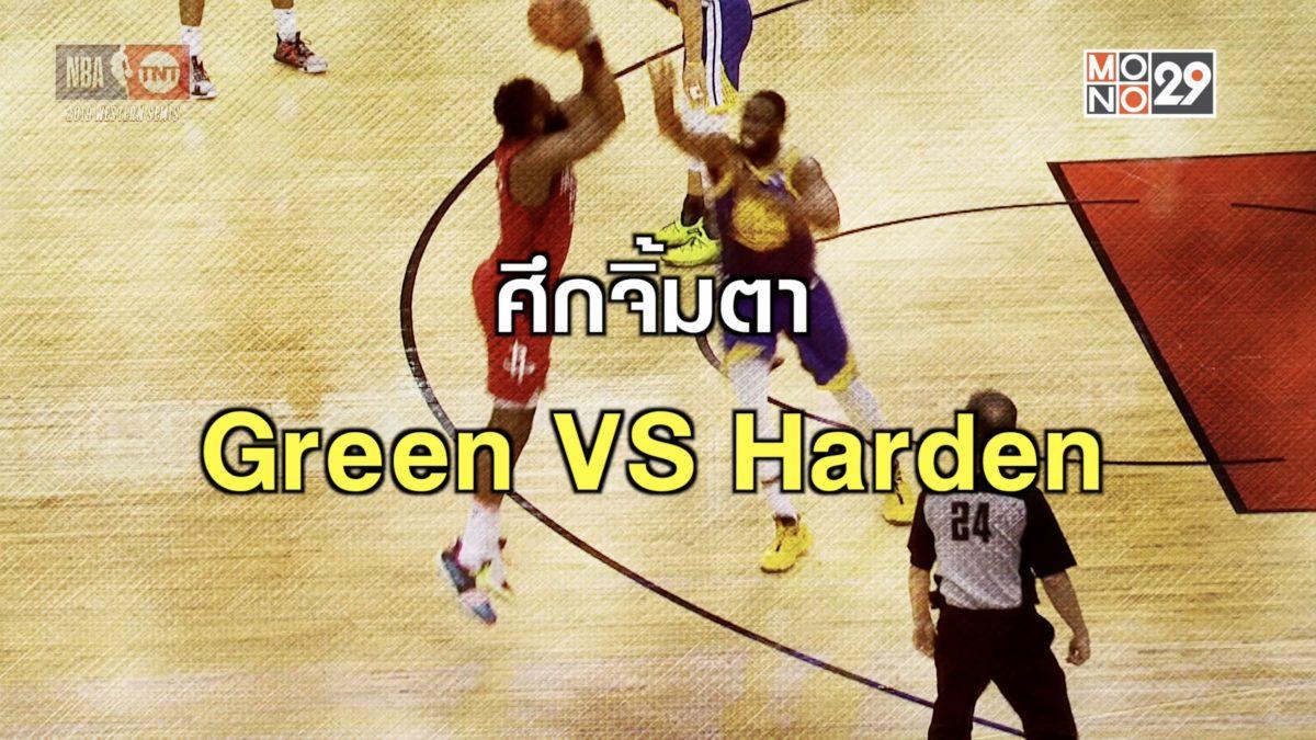 ศึกจิ้มตา Green VS Harden