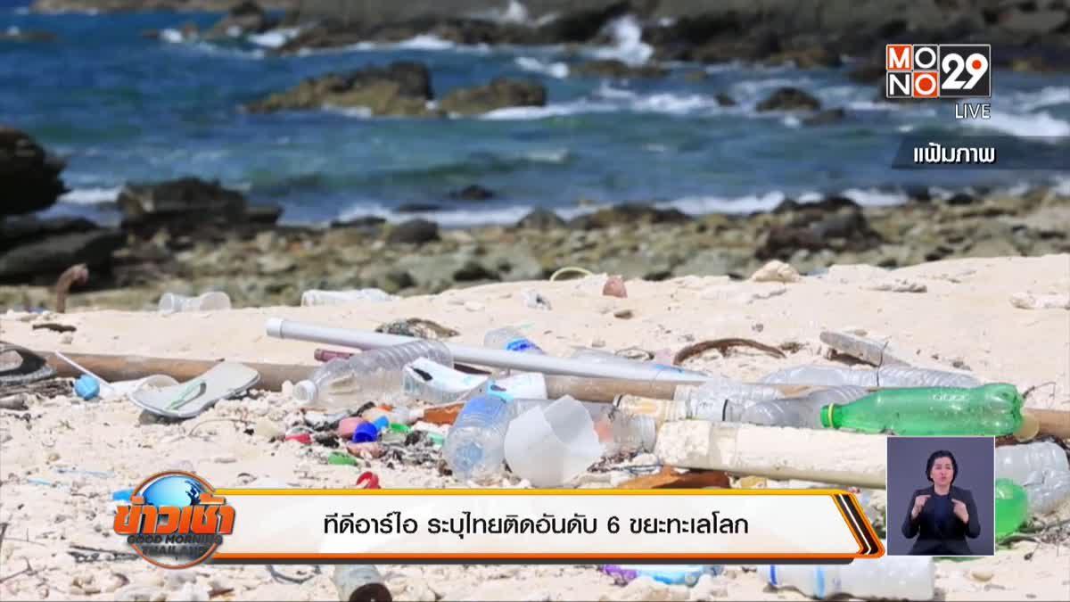 ทีดีอาร์ไอ ระบุไทยติดอันดับ 6 ขยะทะเลโลก