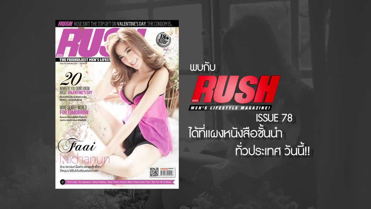 ฝ้าย นิชานันท์ อวดลุ๊คเซ็กซี่ในเดือนแห่งความรัก Issue 78