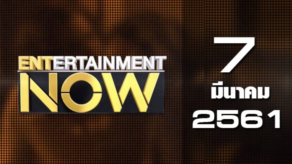 Entertainment Now Break 1 07-03-61