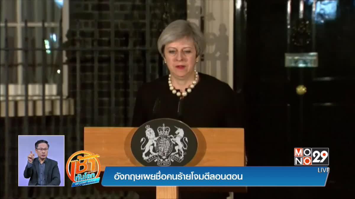 อังกฤษเผยชื่อคนร้ายโจมตีลอนดอน