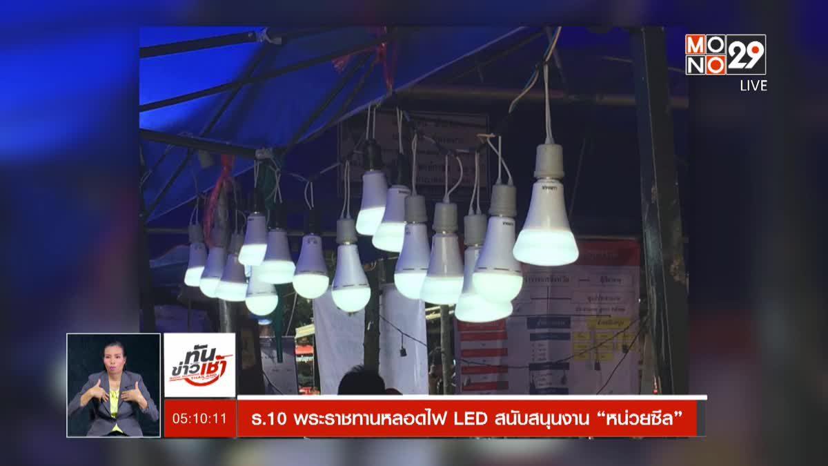 """ร.10 พระราชทานหลอดไฟ LED สนับสนุนงาน """"หน่วยซีล"""""""