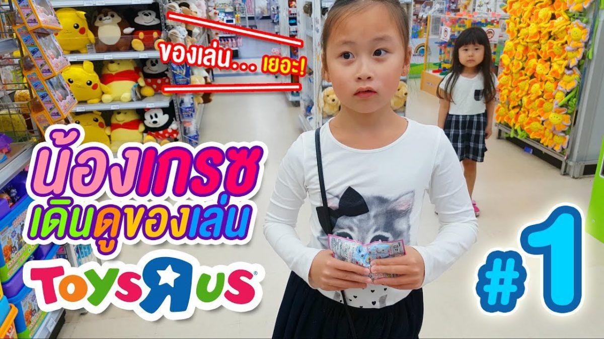 น้องเกรซเดินดูของเล่น Toy R US ญี่ปุ่น ตอนที่ 1