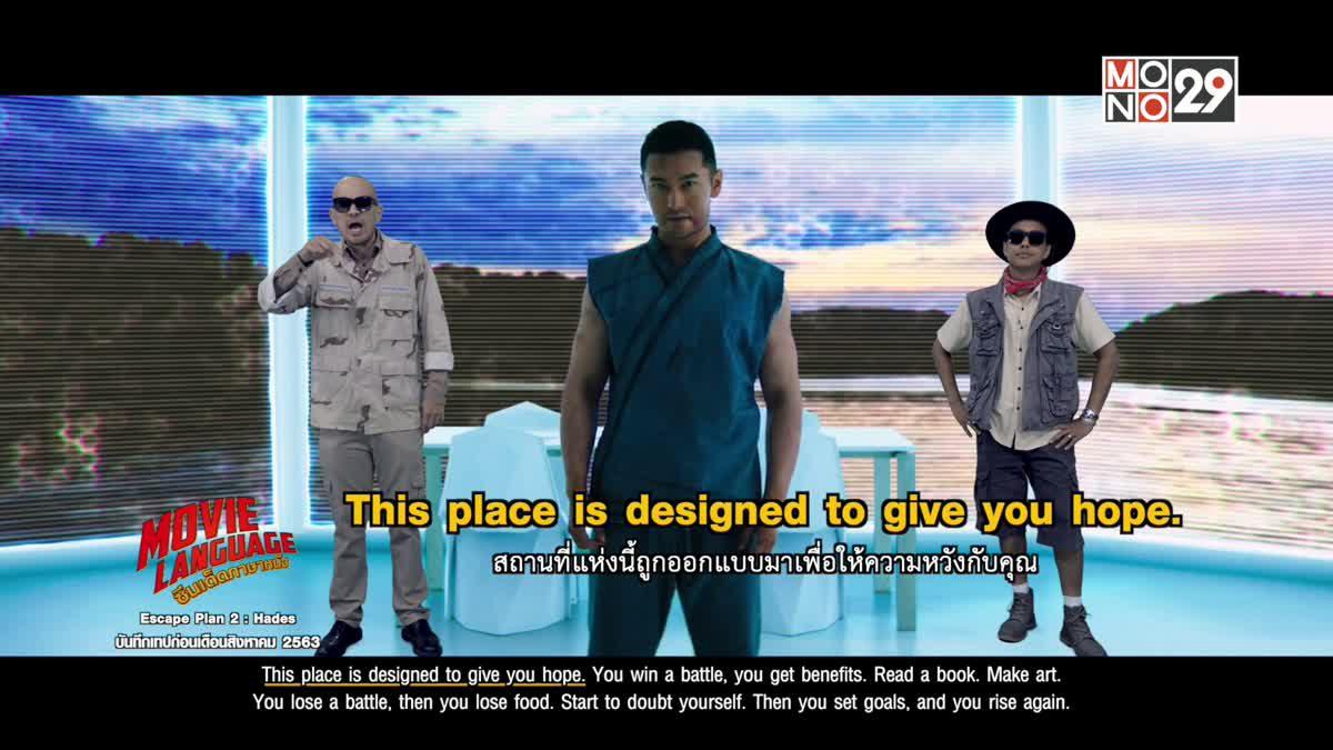 Movie Language ซีนเด็ดภาษาหนัง จากภาพยนตร์เรื่อง Escape Plan 2 : Hades