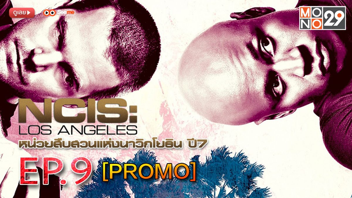 NCIS: Los Angeles หน่วยสืบสวนแห่งนาวิกโยธิน ปี 7 EP.9 [PROMO]